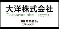 大洋株式会社公式サイト